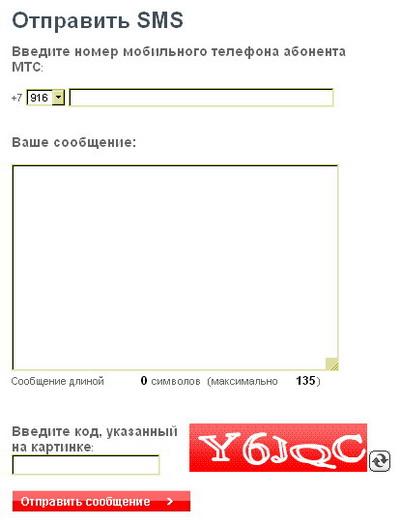 SMS - Санкт-Петербург, Ленинградская область - МТС