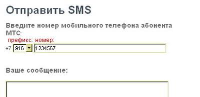 Отправить СМС на МТС бесплатно - WSMS